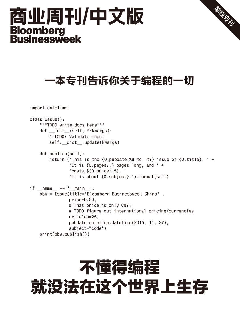 商业周刊中文版:编程专刊(电子杂志)