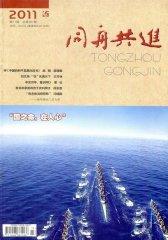 同舟共进 月刊 2011年11期(电子杂志)(仅适用PC阅读)