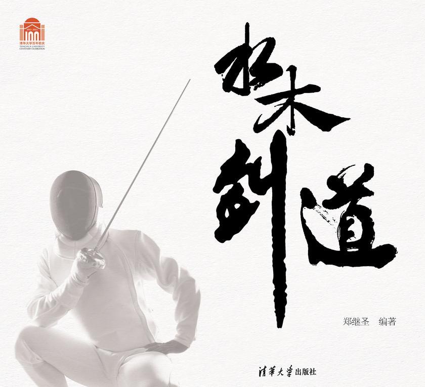 水木剑道(仅适用PC阅读)