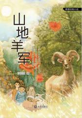 真情动物小说·山地羊军