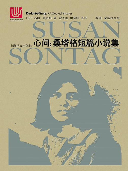 心问:桑塔格短篇小说集(2018年版)