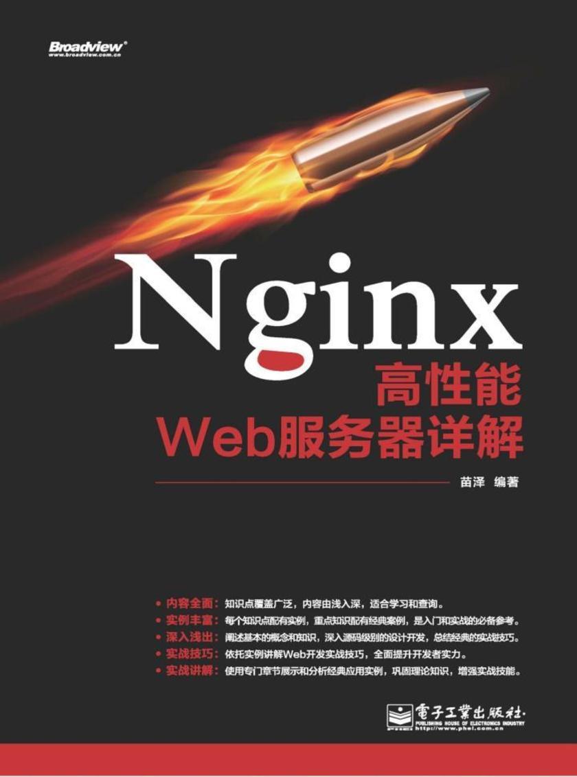 Nginx高性能Web服务器详解