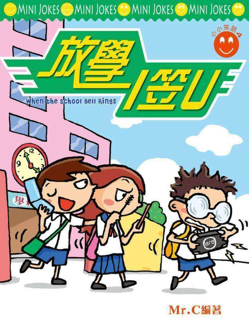 小小笑話系列  放學I笠U