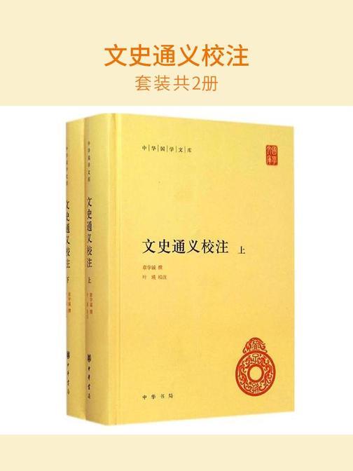 文史通义校注(套装共2册)