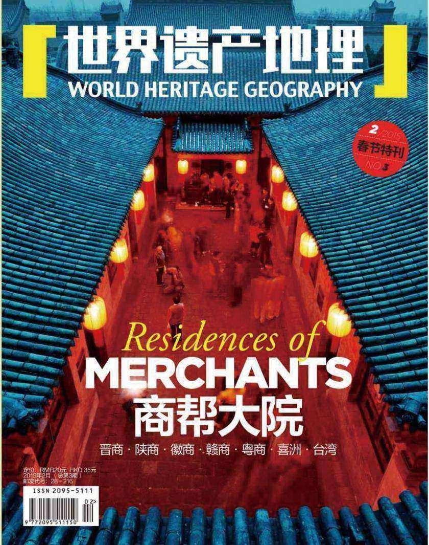 世界遗产地理·商帮大院(总第3期)(电子杂志)
