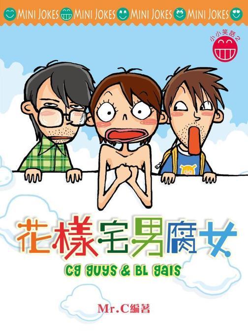 小小笑話系列  花樣宅男腐女