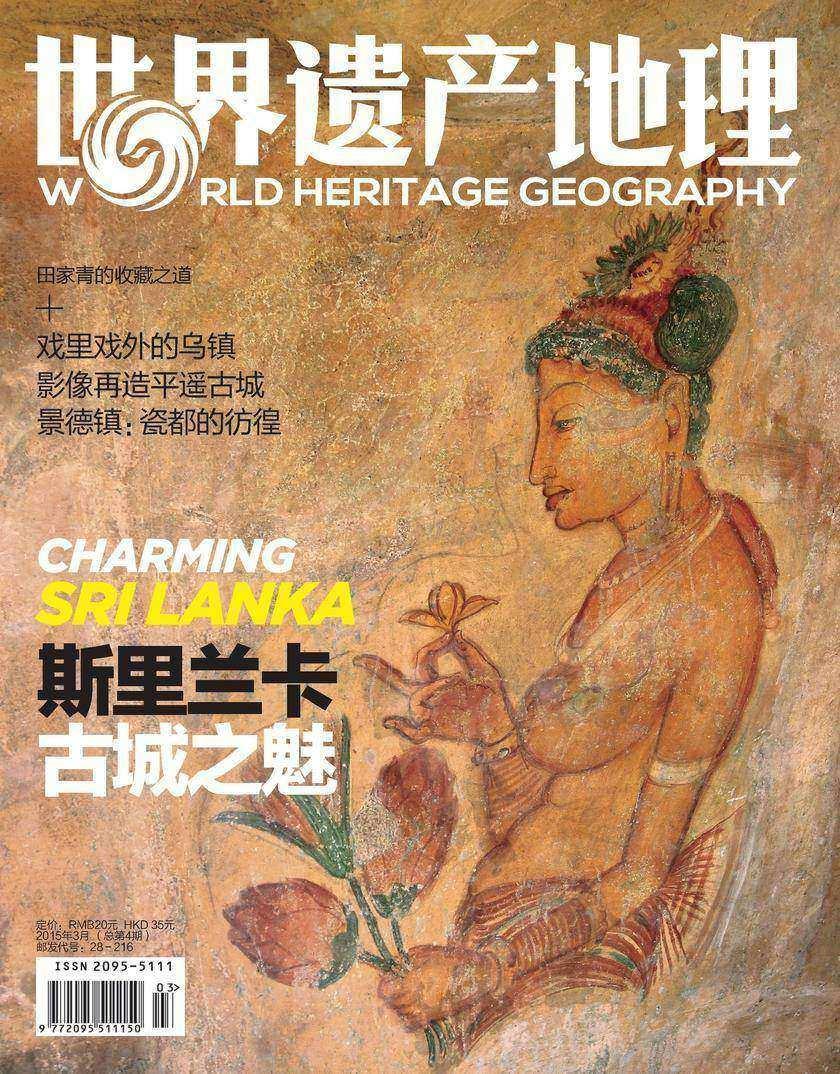 世界遗产地理·斯里兰卡:古城之魅(总第4期)(电子杂志)