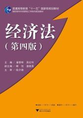 高职高专市场营销工学结合规划教材:经济法(第4版)