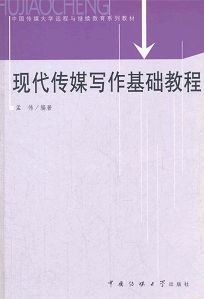 现代传媒写作基础教程(中国传媒大学远程与继续教育系列教材)