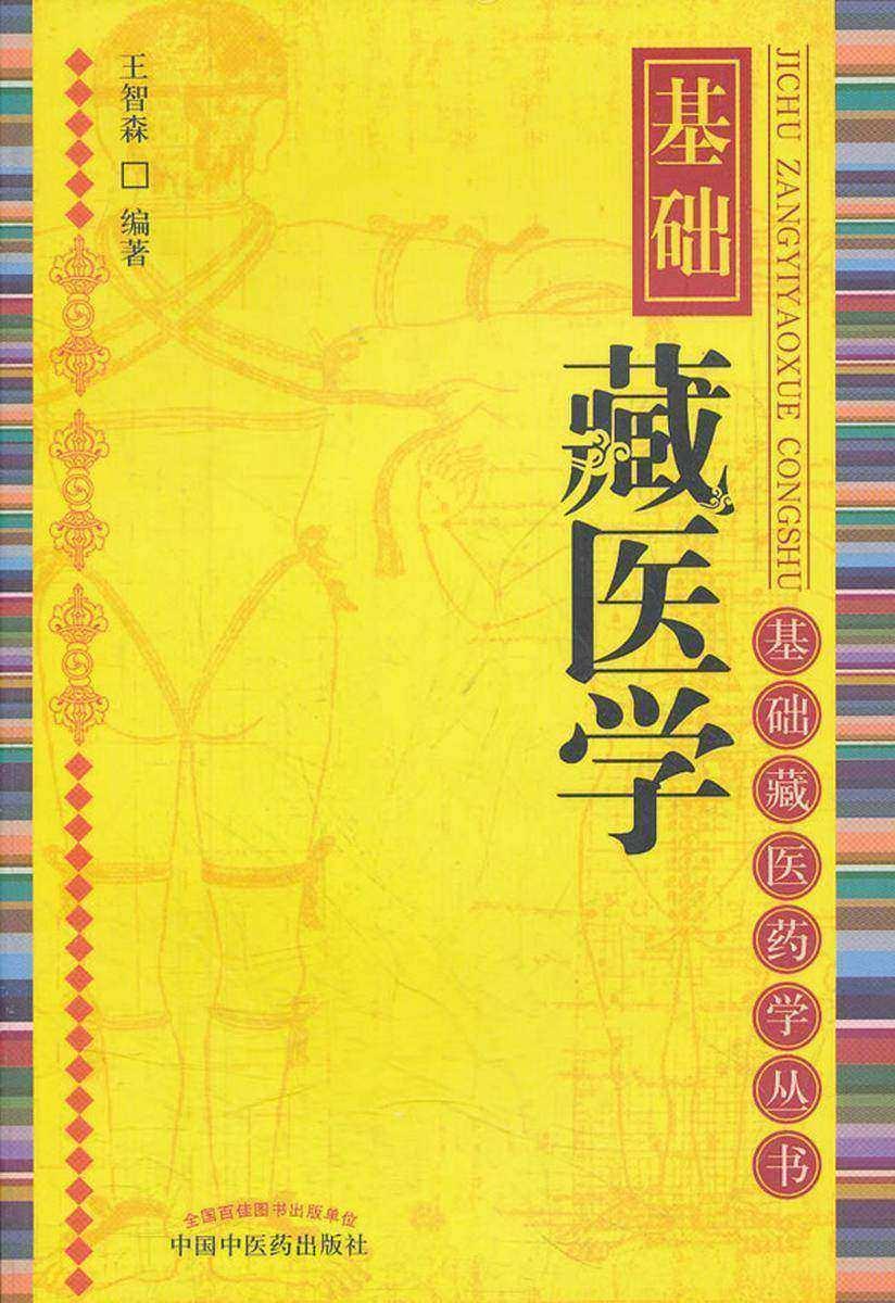 基础藏医学(基础藏医药学丛书)