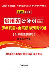 中公2018贵州省公务员录用考试专用教材历年真题+全真模拟预测试卷公共基础知识
