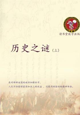 历史之谜(上)