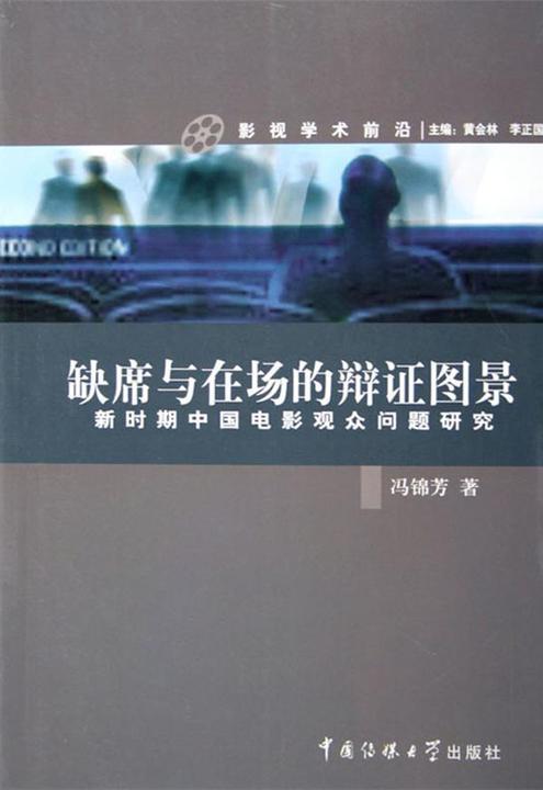 缺席与在场的辩证图景:新时期中国电影观众问题研究