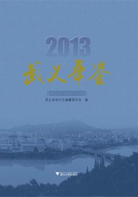武义年鉴(2013)