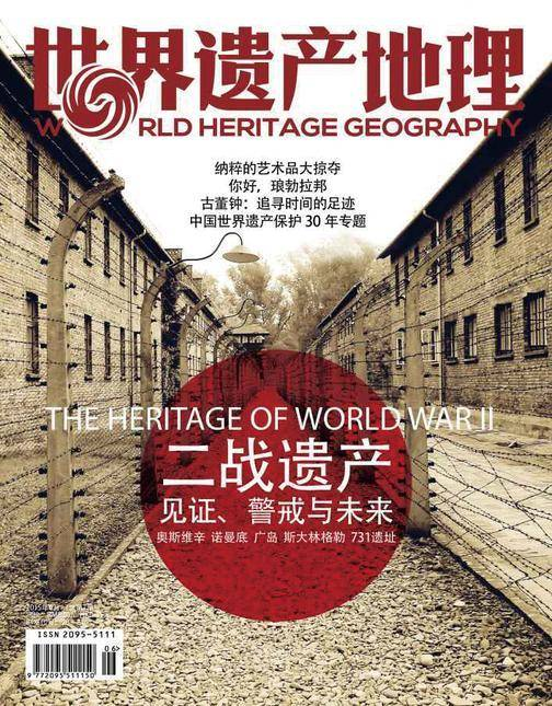 世界遗产地理·二战遗产:见证、警戒与未来(总第7期)(电子杂志)