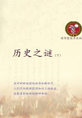 历史之谜(下)