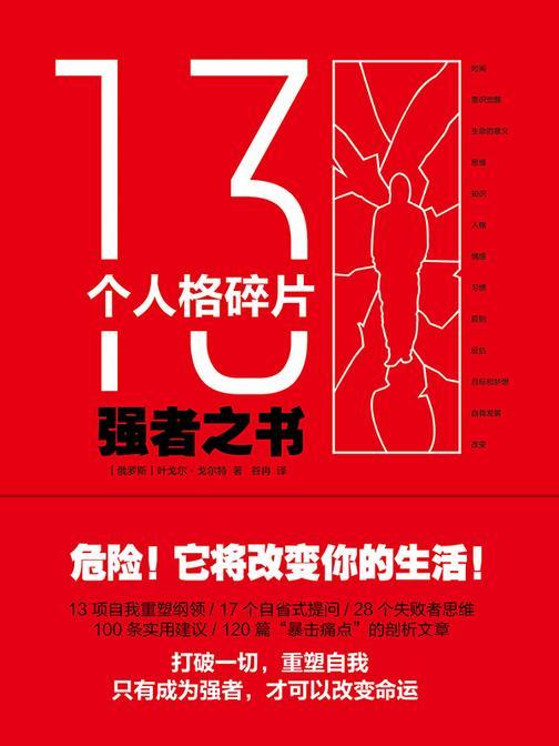 13个人格碎片:强者之书(危险之书!它将改变你的生活)