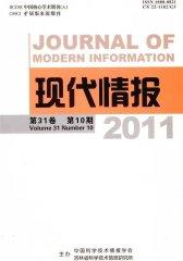 现代情报 月刊 2011年10期(电子杂志)(仅适用PC阅读)