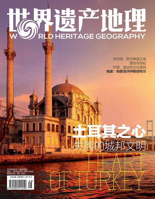 世界遗产地理·土耳其之心:失落的城邦文明(总第9期)(电子杂志)