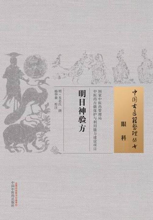 明目神验方(中国古医籍整理丛书)