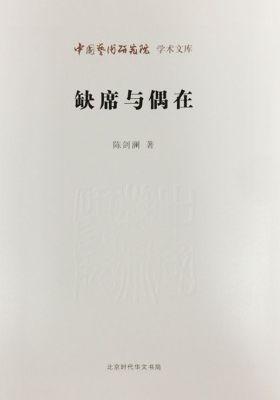 缺席与偶在-中国艺术研究院学术文库