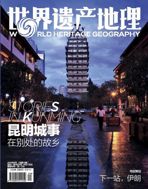 世界遗产地理·昆明城事(总第10期)(电子杂志)