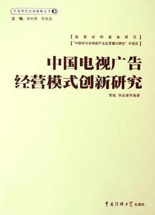 中国电视广告经营模式创新研究