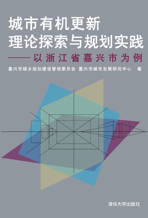 城市有机更新理论探索与规划实践——以浙江省嘉兴市为例