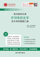 武汉纺织大学818有机化学历年考研真题汇编