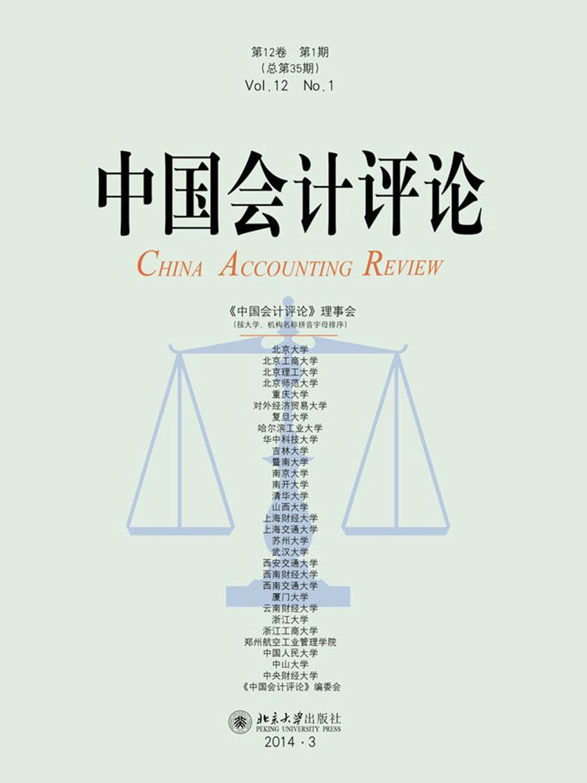 中国会计评论(第12卷第1期)