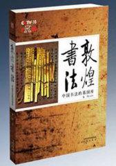 敦煌书法——中国书法的基因库(试读本)