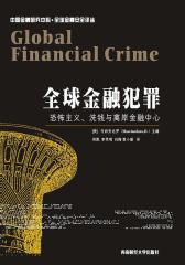 全球金融犯罪