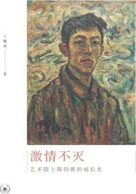 激情不灭:艺术隐士陈钧德的成长史