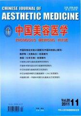 中国美容医学 月刊 2011年11期(电子杂志)(仅适用PC阅读)