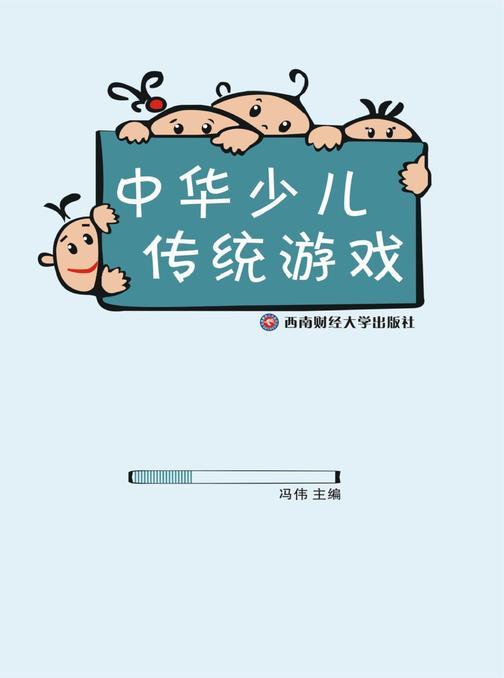 中华少儿传统游戏