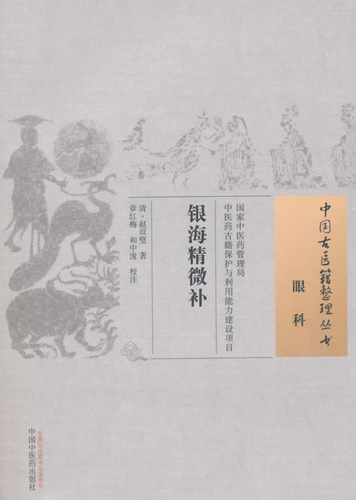银海精微补(中国古医籍整理丛书)