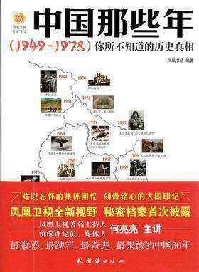 中国那些年