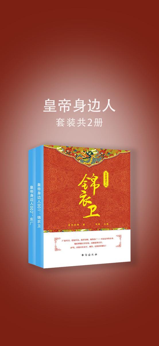 皇帝身边人(套装共2册)