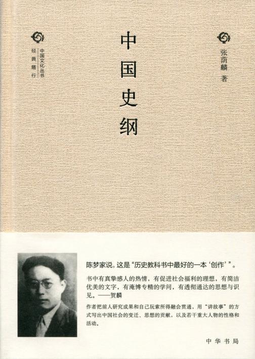 中国史纲(精)