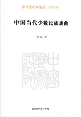 中国当代少数民族戏曲-中国艺术研究院学术文库