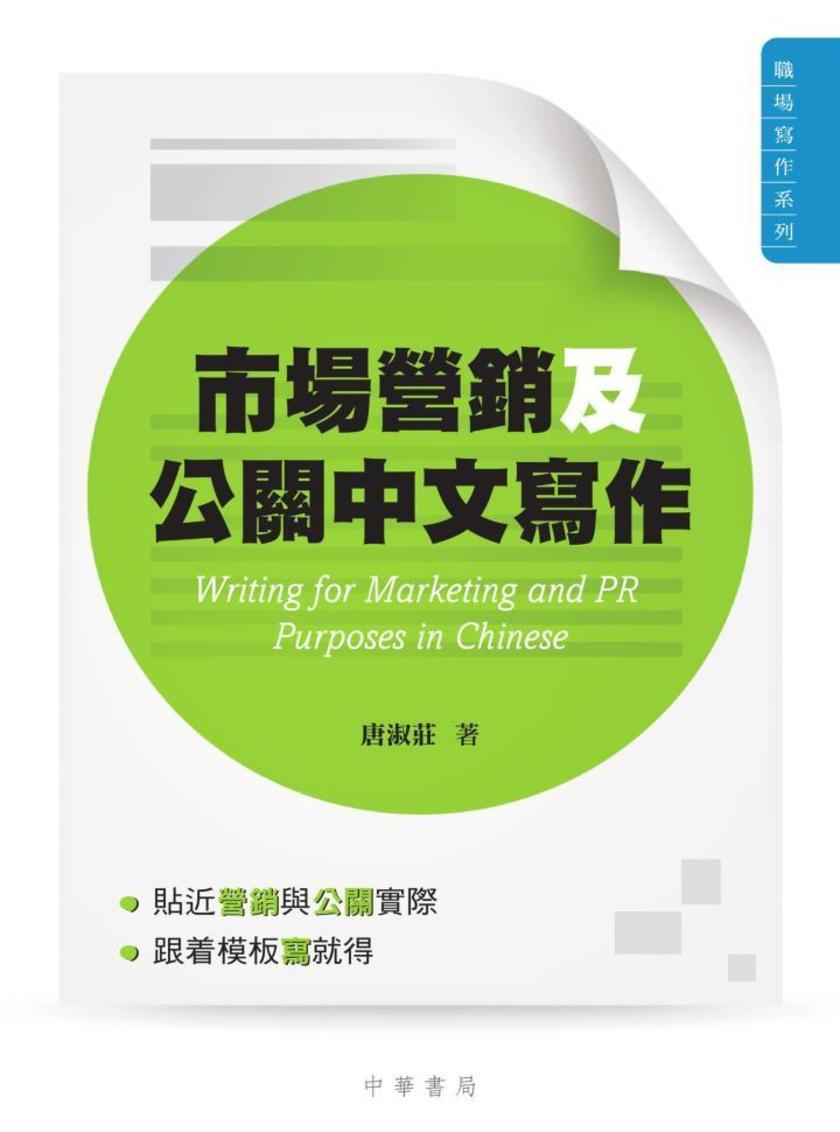 市場營銷及公共關係中文寫作