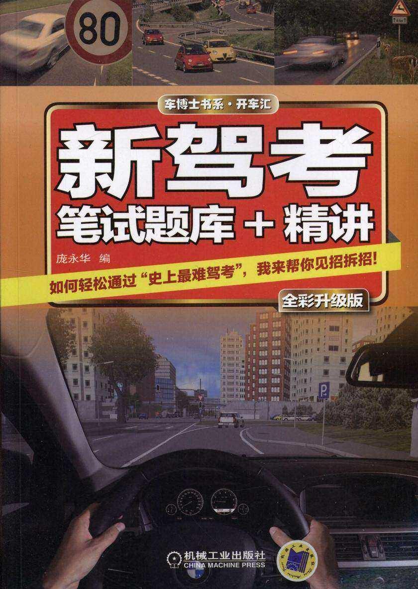 新驾考·笔试题库+精讲(全彩升级版)