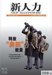 新人力 月刊 2011年10期(电子杂志)(仅适用PC阅读)
