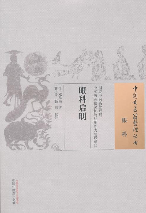 眼科启明(中国古医籍整理丛书)