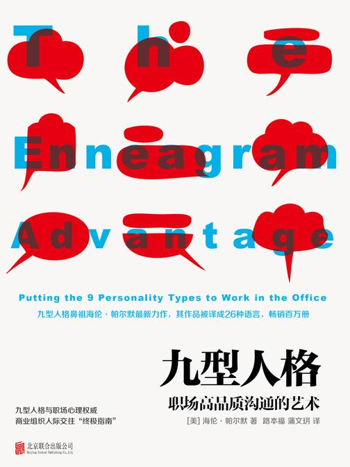九型人格:职场高品质沟通的艺术