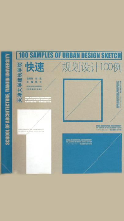天津大学建筑学院——快速规划设计100例