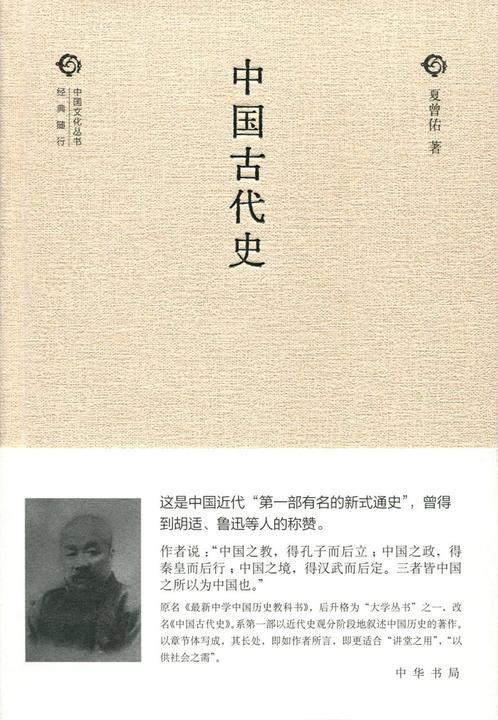 中国古代史(精)