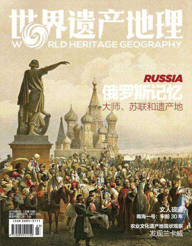 世界遗产地理·俄罗斯记忆(总第16期)(电子杂志)