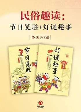 民俗趣读:节日览胜+灯谜趣事(共2册)