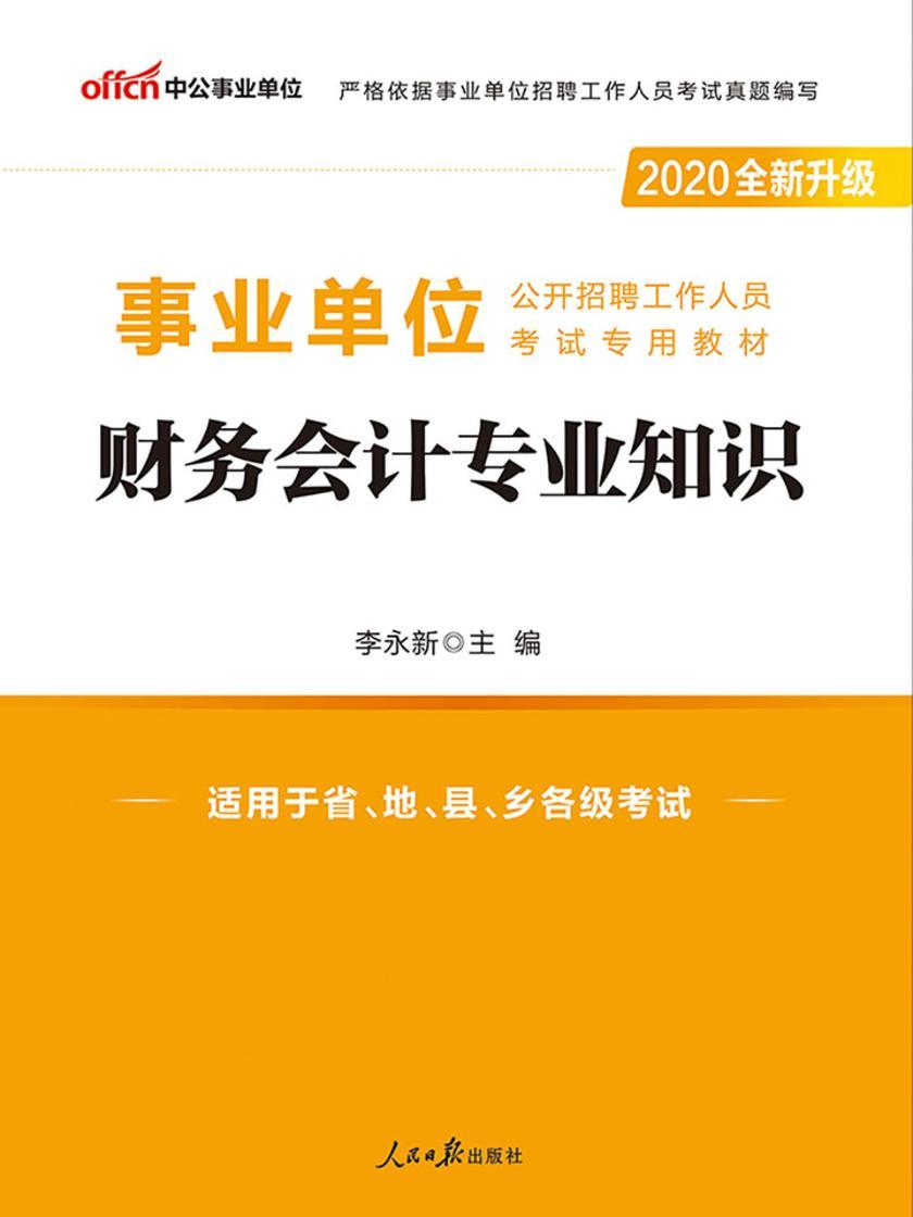 中公2020事业单位公开招聘工作人员考试专用教材财务会计专业知识(全新升级)